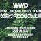 WWD Digital Sustainability Summit 可持续时尚全球线上峰会 Consumer Engagement 消费者参与 #硬核新时尚##可持续时尚#
