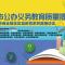 【#华商直播#:西安国际港务区#公办义务教育提升访谈#】