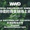 WWD Digital Sustainability Summit 可持续时尚全球线上峰会 Global Innovation And Collaboration 全球创新与合作#硬核新时尚##可持续时尚#