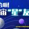 """首都科学讲堂:集合啦!宇宙星""""友""""会"""