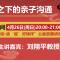 """""""中華少年說·戰'疫'好榜樣""""專家講座正直播"""