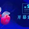 第26届北京电视节目交易会正式拉开帷幕