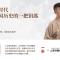 汉武帝时:解中国历史的一把钥匙