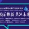 2020年中国热水器行业高峰论坛
