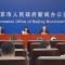 直播|北京市新型冠状病毒感染的肺炎疫情防控工作新闻发布会