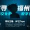 探寻福州路书店文化的数字密码
