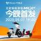 小牛电动全新智能旗舰MQi2首发直播