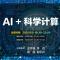 AI+科学计算:碰撞出创新思想之火花