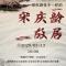 打造博物馆之城@北京文博走进宋庆龄同志故居