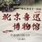 打造博物馆之城@北京文博走进北京鲁迅博物馆