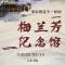 打造博物馆之城@北京文博走进梅兰芳纪念馆