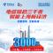 电信耀启三千兆 赋能上海新经济