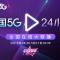 中国5G·24小时