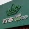首客金桥食工坊开业,金百万等20余家品牌餐饮5折复工