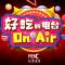 好吃的电台On Air!