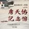 打造博物馆之城@北京文博走进詹纪念馆