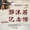 打造博物馆之城@北京文博走进郭沫若纪念馆