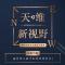 《天维新视野》本期议题: 海外华人孩子如何学好中文?