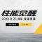 iQOO Z1 5G性能先锋发布会