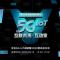 云米5G IoT战略暨2020新品发布会