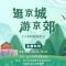 5.19中国旅游日北京线上发布会