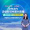 #2020企业校招光明大直播# 中国长江三峡集团有限公司