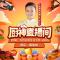 林述巍林大厨烹饪直播课#微博厨房大赛##美食现场# 大家快来噢!