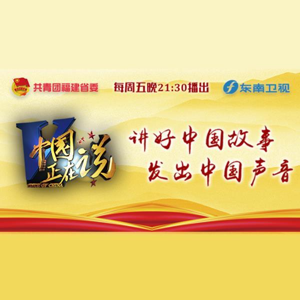 正直播:今晚,来聊聊制度优势的中国密码