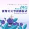 2020蔡甸区星光生态农业园蓝莓文化节启幕仪式#武汉生活#
