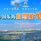 首届中国东海自驾游旅游节开幕式