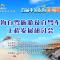 中国东海自驾旅游及自驾车后备箱工程发展研讨会