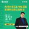 天津市各区土地和规划所招聘公告解读