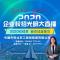 #2020企业校招光明大直播#中国中铁北京工程局专场
