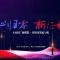 """""""心归零,新征程″——家居行业高峰论坛会"""