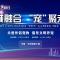 """产城融合,""""宠""""聚未来——第四届""""5·29宠爱日""""活动"""