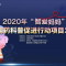 """2020年""""智爱妈妈""""安全用药科普促进行动项目发布会"""