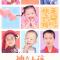 """【#神奇小孩# 直播带你重温美好童年】六一儿童节,是每个人童年中最珍贵的记忆。@未来网 联合@快手 发起""""神奇小孩""""直播活动,跟着这群孩子一起来一场快乐的探险,重温童年简单的快乐吧!"""