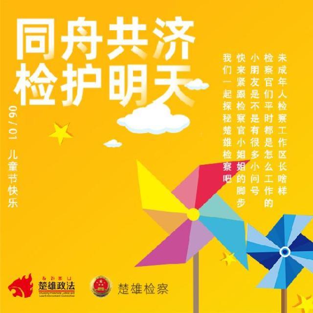 @楚雄州政法 的一直播