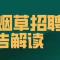 黑龙江烟草招聘公告解读