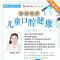 如何呵护儿童口腔健康?武汉大学人民医院口腔科专家来答疑啦!还有福利哟!