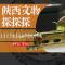 #大唐天子的茶#是如何影响世界的?#陕西文物探探探#第4期走进陕西历史博物馆