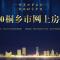2020桐乡市网上房博会
