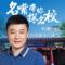 名嘴带你探名校——北京市第十一中学