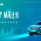 """""""智能守护 从未止步""""——长城汽车生命体征监测技术发布会"""