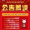 #河南省考#2020河南省公务员考试公告解读
