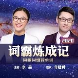 英語PK臺 官方直播號的頭像