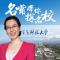 名嘴带你探名校-北京信息科技大学
