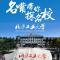 """名嘴带你探名校-""""云游""""北方工业大学"""