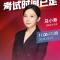 马小新老师-2020年初级考试时间确定,如何冲刺学习《初级会计实务》