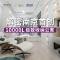 解密南京首创10000L极致收纳公寓